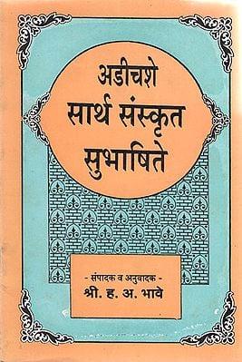 अडीचशे सार्थ संस्कृत सुभाषिते - Adichshe Sartha Sanskrit Subhashite (Marathi)