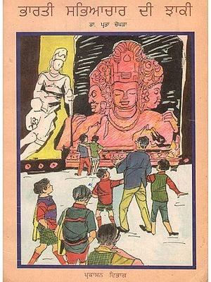 Tableau of Indian Culture in Punjabi (An Old Book)