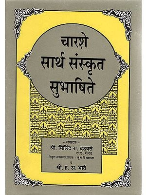 चारशे सार्थ संस्कृत सुभाषिते - Charshe Sartha Sanskrit Subhashite (Marathi)