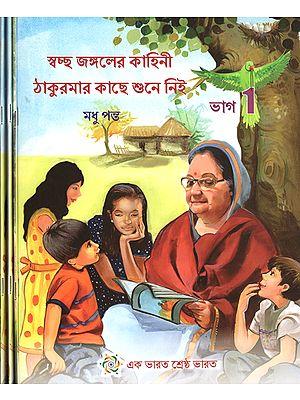 Swachh Jungler Kahini - Thakumar Kachhe Shune Ni in Bengali (Set of 4 Volumes)