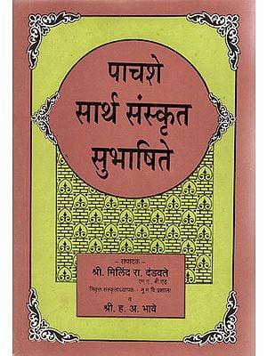 पाचशे सार्थ संस्कृत सुभाषिते - Pachshe Sartha Sanskrit Subhashite (Marathi)