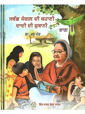 Swachh Jungal Di Kahani - Didi di Jubani in Punjabi (Set of 4 Volumes)