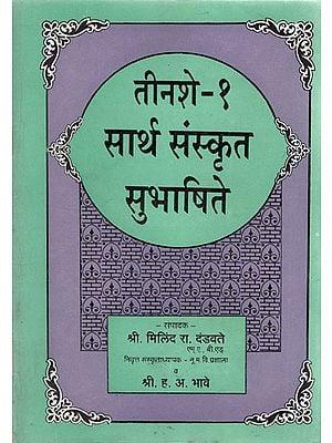 तीनशे-१ सार्थ संस्कृत सुभाषिते - Tinashe-1 Sartha Sanskrit Subhashite (Marathi)
