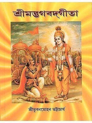 Srimad Bhagavat Gita (Bengali)