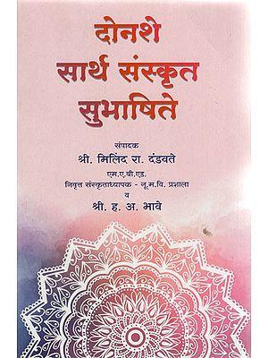 दोनशे सार्थ संस्कृत सुभाषिते - Donshe Sartha Sanskrit Subhashite (Marathi)