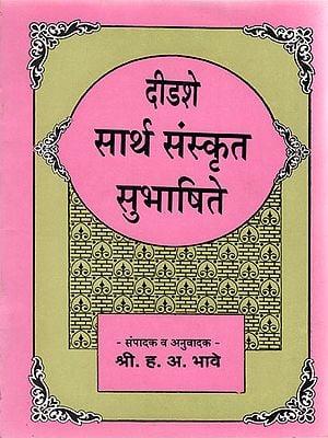 दीडशे सार्थ संस्कृत सुभाषिते - Didache Sarth Sanskrit Subhashite (Marathi)