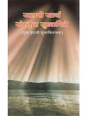 सहाशे सार्थ संस्कृत सुभाषिते - Sahashe Sartha Sanskrit Subhashite (Marathi)