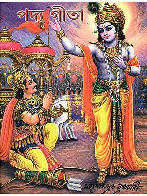 পদ্য গীতা : Padya Gita (Bengali)