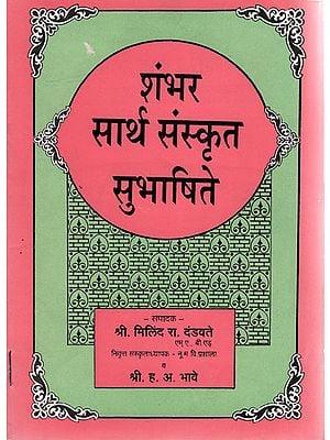 शंभर सार्थ संस्कृत सुभाषिते - Shambhar Sartha Sanskrit Subhashite (Marathi)