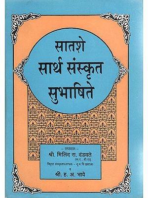 सातशे सार्थ संस्कृत सुभाषिते - Satashe Sarth Sanskrit Subhashite