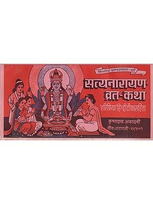 सत्यनारायण व्रत कथा - Satyanarayan Vrata Katha