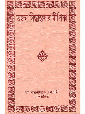 ভাজন সিধান্তসার দীপিকা : Bhajan Siddhanta Sara Dipik (Bengali)
