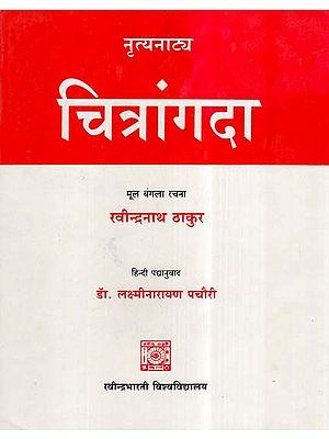 नृत्यनाटय चित्रांगदा- Nritya Natya Chitrangada (With Musician Notation)