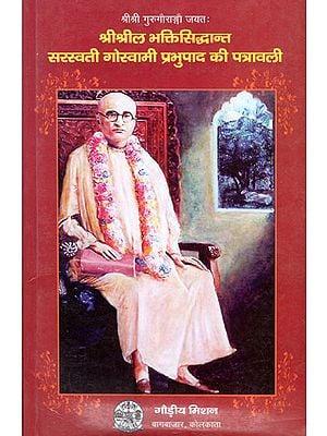 श्री श्रील भक्तिसिद्धान्त सरस्वती गोस्वामी प्रभुपाद की पत्रावली- Letters of Sri Srila Bhaktisiddhant Saraswati Goswami Prabhupada