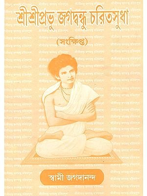 শ্রী শ্রী  জগবন্ধু চরিতসুধা : Shri Shri Prabhu Jagavandhu Charit Sudha (Bengali)