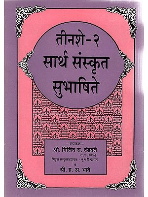 तीनशे-२ सार्थ संस्कृत सुभाषिते - Teenashe-2 Sarth Sanskrit Subhashite (Marathi)