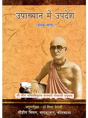 उपाख्यान में उपदेश (प्रथम खण्ड)- Upakhyan Upadesh (Part- 1)