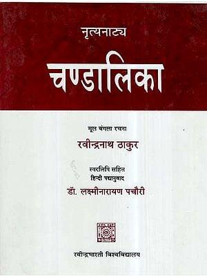 नृत्यनाटय चण्डालिका- Nritya Natya Chandalika (With Musician Notation)