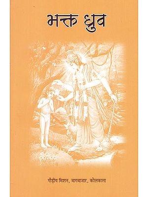 भक्त ध्रुव - Bhakta Dhruva