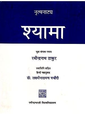 नृत्यनाटय श्यामा- Nritya Natya Shyama (With Musician Notation)