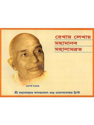 Mahanambrata Brahmachari- A Glorious Life in Sketches (Bengali)