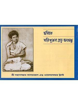 Prabhu Jagadbandhusundar- A Divine Life in Sketches (Bengali)