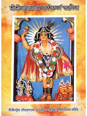 Shri Shri Natua Goura Sardha-Sata-Barsha Smaranika (Bengali)