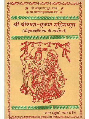 श्री श्रीराधा-कृष्ण महिमामृत (श्रीकृष्णचैतन्य के दर्शन में )- Sri Sriradha-Krishna Mahimamrita (Philosophy of Sri Krishna Chaitanya)- An Old and Rare Book