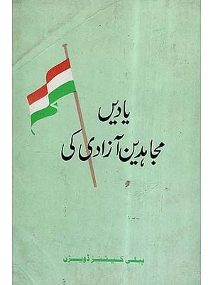 Yaden Mujahideen-e-Azadi Ki Urdu (An Old And Rare Book)