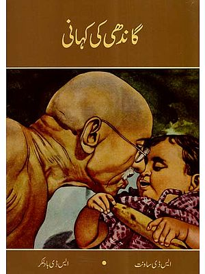 Gandhi Katha (Urdu)