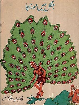 Jungle Mein Mor Nacha in Urdu (An Old And Rare Book)