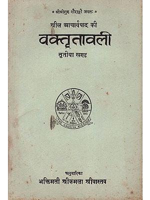 वक्तृतावली तृतीय खण्ड - Vaktratavali Part-3 (An Old and Rare Book)
