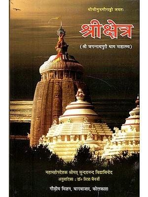 श्रीक्षेत्र (श्री जगन्नाथपुरी धाम माहात्म्य) - Shree Kshetra (Shri Jagannathpuri Dham Mahatmya)