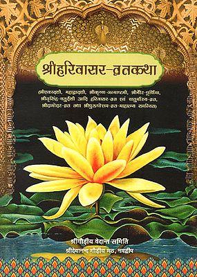 श्री हरिवासर - व्रतकथा - Shri Harivasar Vratkatha
