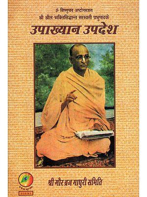 उपाख्यान उपदेश - Upakhyan Upadesh