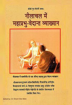 नीलाचल में महाप्रभु-वेदान्त व्याख्यान - Mahaprabhu-Vedanta Lecture at Neelachal