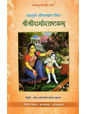 श्री श्रीदामोदराष्टकम् - Shri Shri Damodara Ashtkam