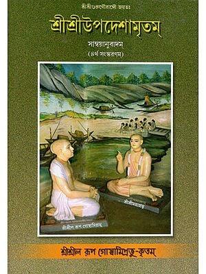Shri Shri Upadesh Amritam (Bengali)