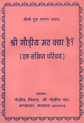 श्री गौड़ीय मठ क्या है? (एक संक्षिप्त परिचय) - What is Sri Gaudiya Math? (A Brief Introduction)