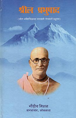श्रील प्रभुपाद (श्रील भक्तिसिद्धान्त सरस्वती गोस्वामी प्रभुपाद) - Srila Prabhupada (Srila Bhaktisiddhanta Saraswati Goswami Prabhupada)