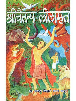 श्रीचैतन्य - लीलामृत - Shri Chaitanya Lila Amrita