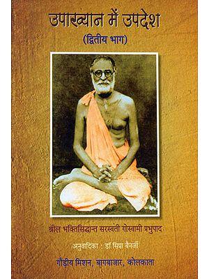उपाख्यान में उपदेश (द्वितीय भाग) - Upakhyan Upadesh (Part- Two)
