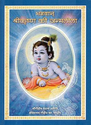 भगवान् श्री कृष्ण की जन्मलीला - Birth of Lord Shri Krishna