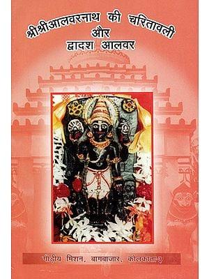 श्री श्री आलवरनाथ की चरितावली और द्वादश आलवर- Charitavali and Dwadash Alwar of Sri Sri Alwarnath
