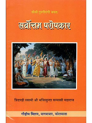 सर्वोत्तम परोपकार - Sarvottam Paropkar