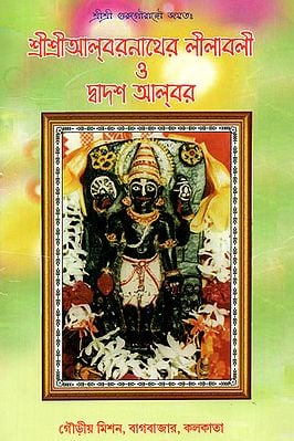 Sri Sri Alwarnath Lilabai and Dadwas Alwar (Bengali)