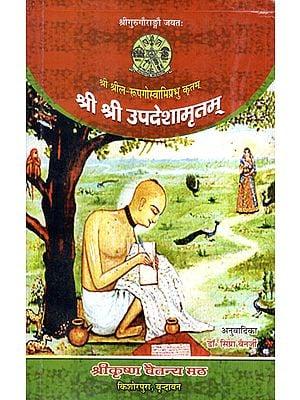श्री श्री उपदेशामृतम् - Shri Shri Upadesha Amritam
