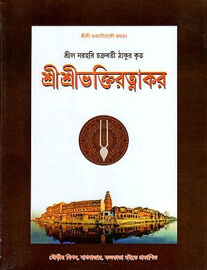 Sri Sri Bhakti Ratnakar (Bengali)