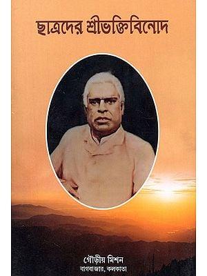 Chatrader Sri Bhaktivinoda (Bengali)