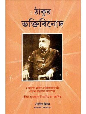 Thakur Bhaktivinod (Bengali)